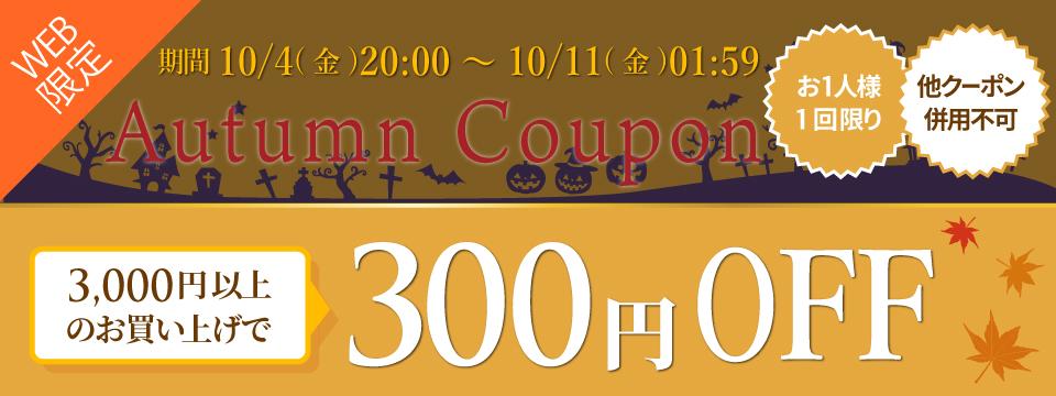 秋のクーポン祭り【300円OFF】