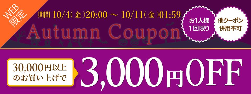 秋のクーポン祭り【3000円OFF】