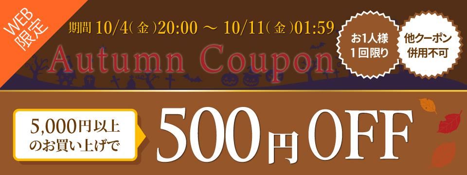 秋のクーポン祭り【500円OFF】