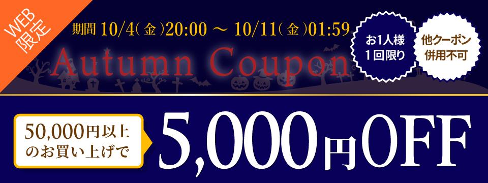 秋のクーポン祭り【5000円OFF】