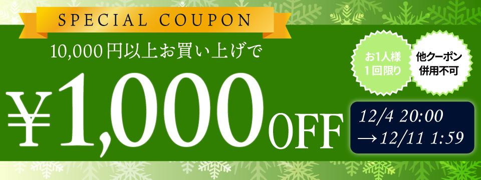 スーパーセールクーポン【1000円OFF】