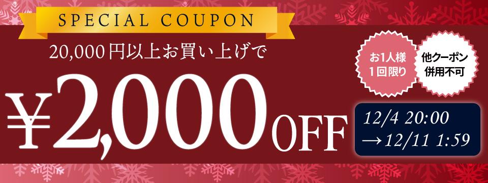 スーパーセールクーポン【2000円OFF】