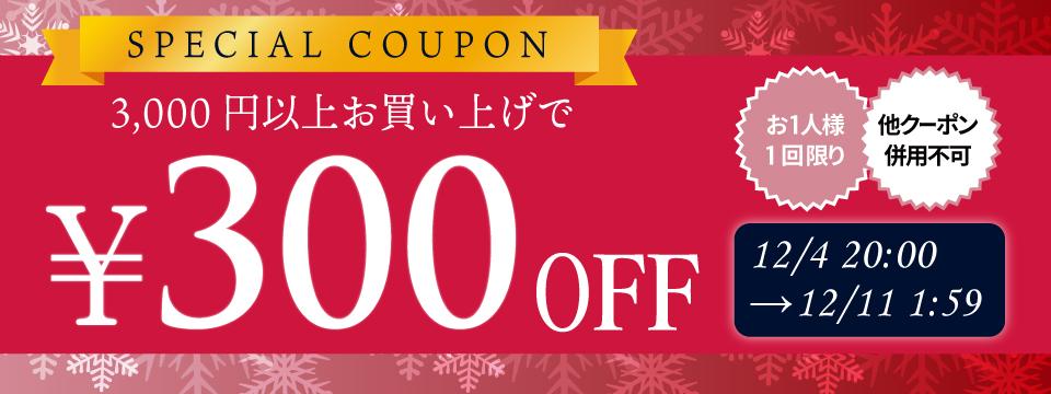 スーパーセールクーポン【300円OFF】