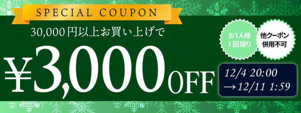 スーパーセールクーポン【3000円OFF】