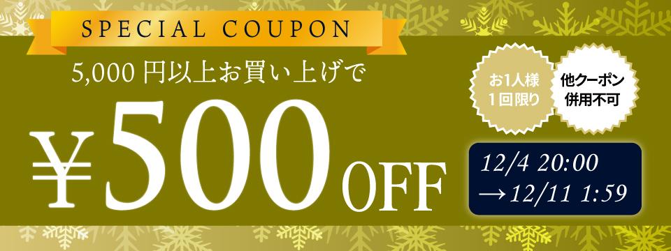 スーパーセールクーポン【500円OFF】