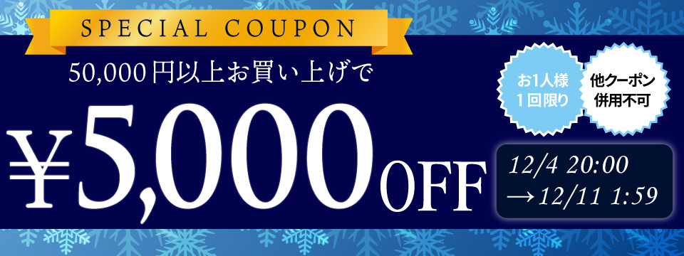 スーパーセールクーポン【5000円OFF】