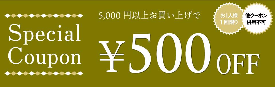クーポン【500円OFF】