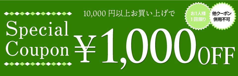 クーポン【1000円OFF】