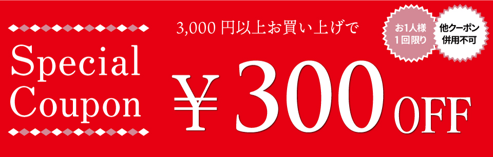 クーポン【300円OFF】