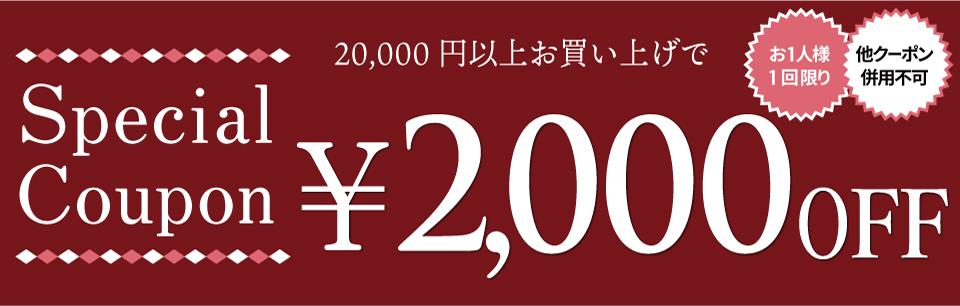 クーポン【2000円OFF】