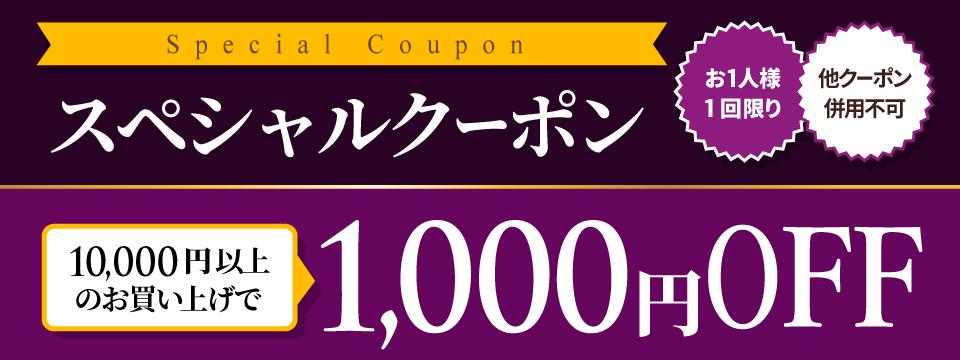 週末限定クーポン【1000円OFF】