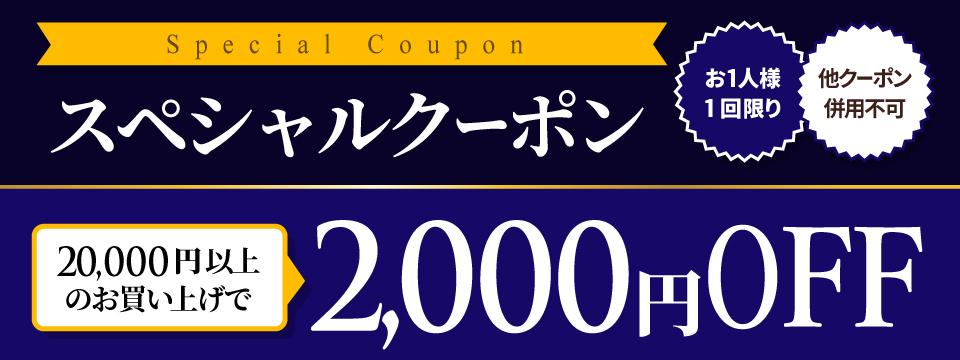 週末限定クーポン【2000円OFF】