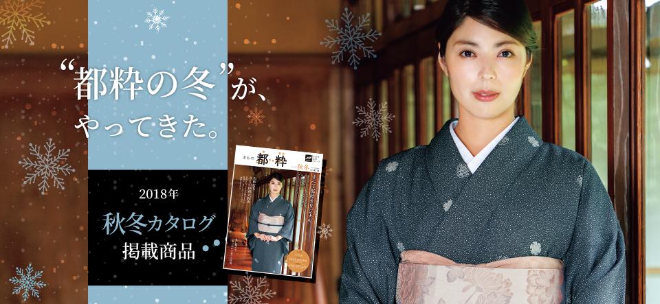 「きもの都粋」最新カタログ!2018年秋冬号 掲載商品