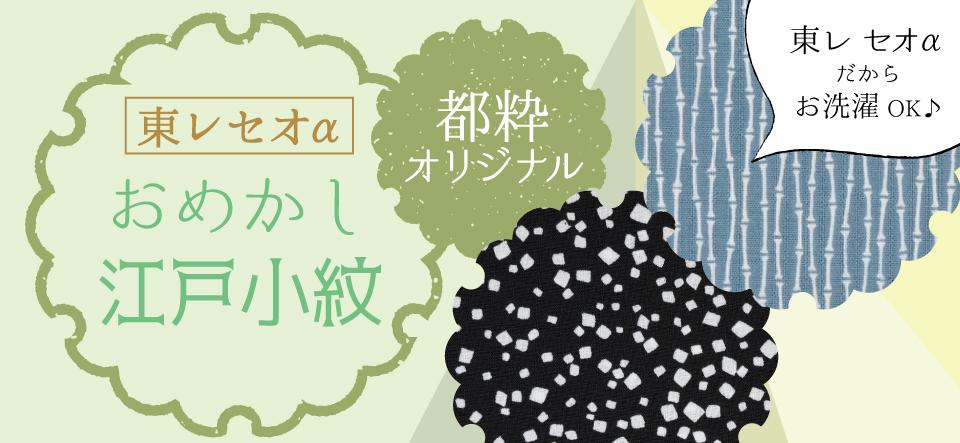 【都粋オリジナル】東レセオアルファおめかし江戸小紋