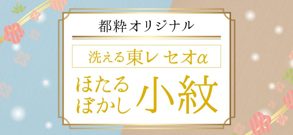 【都粋オリジナル】東レセオアルファほたるぼかし小紋