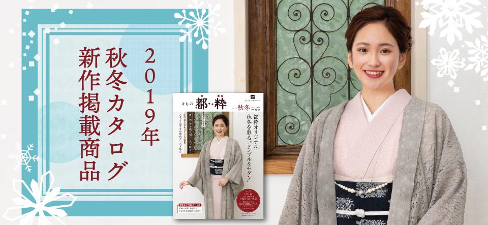 「きもの都粋」最新カタログ!2019年秋冬号 掲載商品