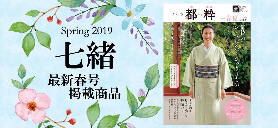七緒2019年春号掲載商品