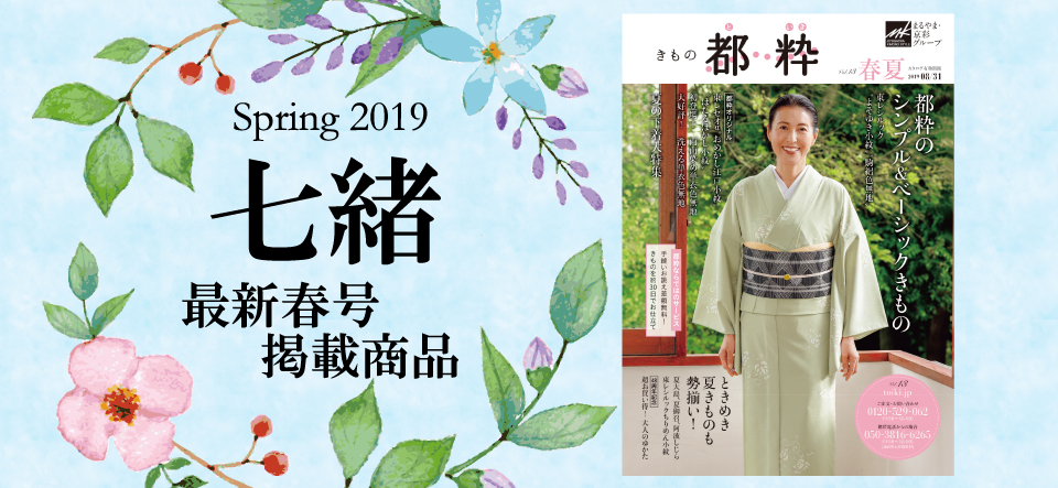 七緒2019年春号