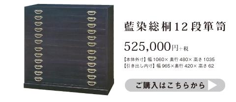 藍染総桐12段箪笥