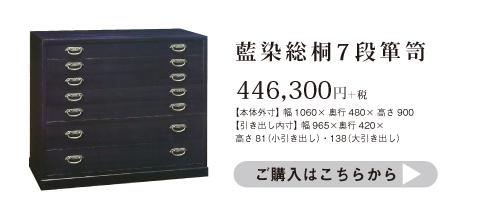 藍染総桐7段箪笥